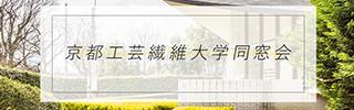 京都工芸繊維大学同窓会