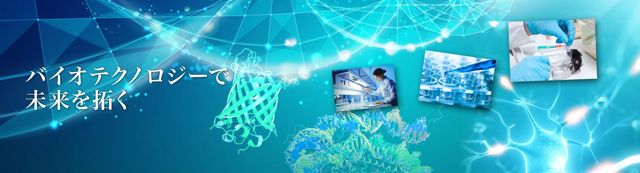 バイオテクノロジーで未来を拓く