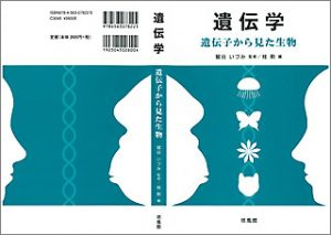 170120_遺伝学教科書150