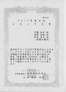 中藤_トピックス賞